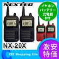 (送料無料) FRC NEXTEC 特定小電力トランシーバー 2台セット イヤホンマイク、バッテリー、充電器付き NX-20X