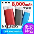 FRC モバイルパワーボックス モバイルバッテリー 携帯充電器 8000mAh NX-BP05