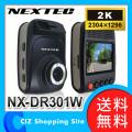 送料無料&お取寄せ FRC NEXTEC 2K動画対応 ドライブレコーダー ドラレコ 常時録画 NX-DR301W