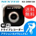 (送料無料) NEXTEC Wi-Fi ドライブレコーダー アクションカメラ NX-DRW10H