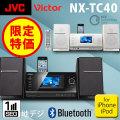 ◇お取寄せ◇(送料無料) ビクター(JVC) ワンセグ対応 iPhone/iPod ミニコンポ デジタルメディアシステム NX-TC40