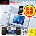 ◇お取寄せ◇(送料無料) ビクター(JVC) ワンセグ対応 iPod ミニコンポ デジタルメディアシステム NX-TC7