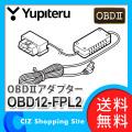 送料無料 ユピテル YUPITERU OBD2アダプター OBDIIアダプター 接続アダプター OBD12-FPL2 OBD12-FPLII