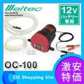 大自工業 メルテック(Meltec) オイルチェンジャー 電動式 12Vバッテリー専用 OC-100