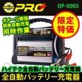 ▽オメガプロ(OMEGA PRO) パルス充電器 OP-0005 バッテリー充電器 カー用品