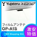ユピテル(YUPITERU) ワンセグ用 フィルムアンテナセット OP-A1S