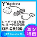 (送料無料) ユピテル(YUPITERU) レーダー受信機 レーダー波&無線セパレート型受信機 OP-CR100