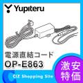 ユピテル YUPITERU 電源直結コード 約4m DRY-FH95WG/DRY-FH96WG対応 OP-E863