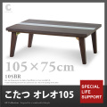 (送料無料) 東谷 こたつ 折脚コタツ オレオ105 テーブル 天然木 ガラス 折りたたみ式 長方形 105cm幅 105BR
