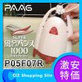 (送料無料) PAAG(パアグ) スーパー風呂バンス1000 家庭用 バスヒーター 湯沸し 保温 P05F07R レディッシュブラウン