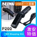 セイワ(SEIWA) FMトランスミッターDE2 USBポート搭載 DC12V対応 P200