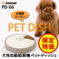【送料無料】ケッセルジャパン(kessel) ペットディッシュ PD-06 ペット用自動給餌機 6食分対応