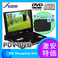 DVDプレイヤー DVDプレーヤー ポータブルDVDプレーヤー 10.2インチ CPRM対応  PDV102B (バッテリー内蔵) フューズ(FUZE)