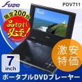 FUZE ポータブルDVDプレーヤー 7インチ液晶 PDV711