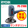 (送料無料) リョービ(RYOBI) サンダポリシャ PE-2100 プロ用