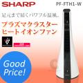 (送料無料) シャープ(SHARP) プラズマクラスター ヒートイオンファン PF-FTH1 ホワイト系