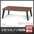 (送料無料) 東谷 こたつ ピノン 105N 長方形 こたつテーブル デザインこたつ 105cm幅 105×75cm