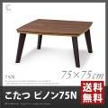 (送料無料) 東谷 こたつ ピノン 75N 正方形 こたつテーブル デザインこたつ 75cm幅 75×75cm