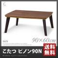 (送料無料) 東谷 こたつ ピノン 90N 長方形 こたつテーブル デザインこたつ 90cm幅 90×60cm