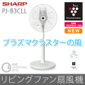 シャープ(SHARP) プラズマクラスター扇風機 ホワイト系 PJ-B3CLL スリムイオンファン