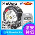 タイヤチェーン (送料無料) KONIG(コーニック) 金属タイヤチェーン P1 MAGIC P1マジック PM-090 PM-095 PM-100 PM-102 PM-105