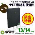 (お取寄せ) PORT Chicago ECO Sleeve 大 13-14インチ シカゴエコ スリーブ パソコンケース ノートパソコンケース バッグ