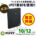 (お取寄せ) PORT Chicago ECO Sleeve 中 10-12インチ シカゴエコ スリーブ パソコンケース ノートパソコンケース バッグ