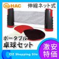 卓球 ハック(HAC) ポータブル卓球セット 伸縮ネット式 ラケット ボール セット