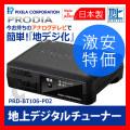 (送料無料)ピクセラ(PIXELA) PRODIA 地上デジタルチューナー PRD-BT106-P02