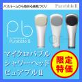 (送料無料) マイクロバブルシャワーヘッド ピュアブル2 Purebble2 シャワー