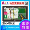 (送料無料) AID 7インチ ワンセグ搭載ポータブルナビゲーション QN-VR2