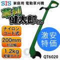 草刈り機 SIS 家庭用電動草刈機 草刈健太郎くん QT6020