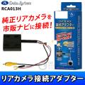 (送料無料) データシステム リアカメラ接続アダプター RCA013H ホンダ車 ノーマルビュー固定モデル