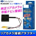 (送料無料) データシステム リアカメラ接続アダプター RCA018H ホンダ車 ビュー切替タイプ