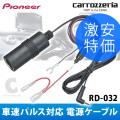 パイオニア カロッツェリア(Pioneer carrozzeria) 車速パルス対応 電源ケーブル RD-032