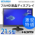 三菱電機(MITSUBISHI) 21.5型 LED フルHD液晶ディスプレイ モニター スタンダードモデル RDT223WLM-A(BK) ブラック