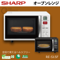 (送料無料&お取寄せ) シャープ(SHARP) オーブンレンジ RE-S15F 電子レンジ オーブントースター