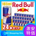 レッドブル Red Bull エナジードリンク 185ml 24本セット 1ケース 1箱