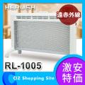 (送料無料) HERUSH マイカパネルヒーター 遠赤外線ヒーター 600-1000W 暖房器具 RL-1005