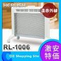 パネルヒーター (送料無料&お取寄せ) HERUSH マイカパネルヒーター 遠赤外線ヒーター 500/800W 暖房器具 RL-1006