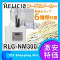 (送料無料) RELICIA ヌードルメーカー 家庭用 製麺機 RLC-NM300