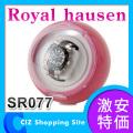 ロイヤルハウゼン(Royal hausen) ウォッチワインダー ワインディングマシーン 自動巻き 1本巻き SR077 ピンク
