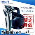 フィリップス(PHILIPS) センソタッチ(SensoTouch) 3D シェイバー RQ1251CC 洗浄充電器付 電動式シェーバー