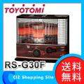 送料無料&お取寄せ トヨトミ 石油ストーブ 石油暖房 暖房機 コンクリート11畳/木造8畳 RS-G30F-M 木目