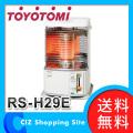 送料無料 トヨトミ 石油ストーブ 石油暖房 暖房機 コンクリート10畳/木造8畳 RS-H29E-W