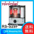 (送料無料&お取寄せ) トヨトミ(TOYOTOMI) 石油ストーブ 石油暖房 暖房機 コンクリート10畳/木造8畳 RS-S29F-S シルバー