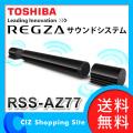(送料無料) 東芝 REGZAサウンドシステム ホームシアターシステム RSS-AZ77