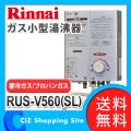 (送料無料&お取寄せ) リンナイ ガス湯沸かし器 ガス小型湯沸器 元止め式 5号 プロパンガス/都市ガス RUS-V560(SL)
