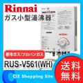 送料無料&お取寄せ リンナイ ガス湯沸かし器 元止め式 5号 プロパンガス/都市ガス RUS-V561(WH)