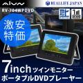 (送料無料) リアルライフジャパン フルセグ搭載 7インチ ツインモニター ポータブルDVDプレーヤー